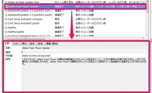 windows_taskscheduler_6