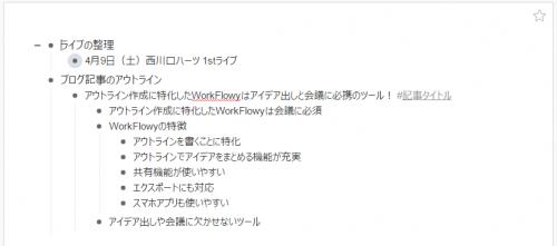 workflowy_1