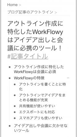 workflowy_16