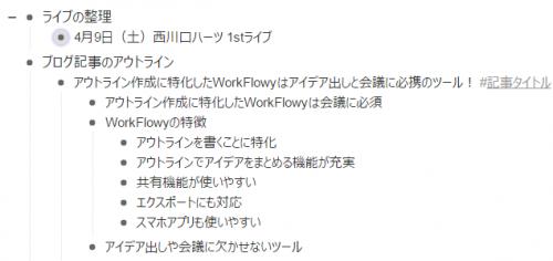 workflowy_2