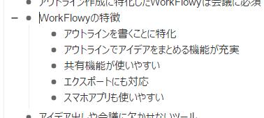 workflowy_3