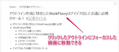 workflowy_7